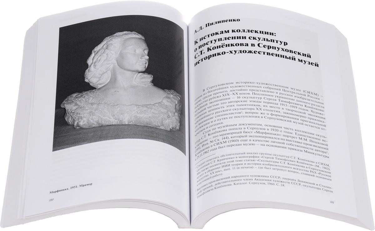 Голубкина, Коненков и некоторые вопросы развития русской скульптуры нового времен