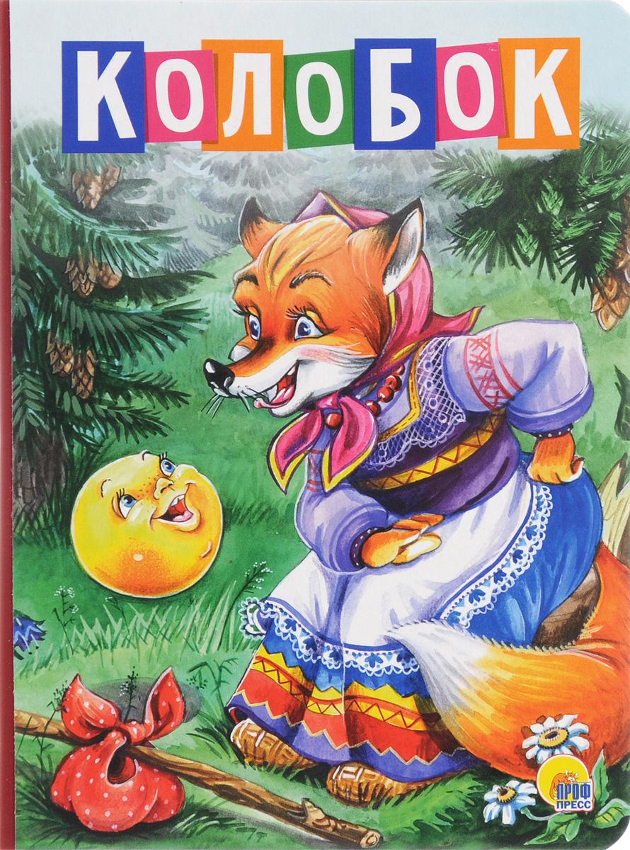 Колобок12296407Вниманию читателей предлагается русская народная сказка в обработке А.Н.Афанасьева - Колобок. Колобок - одна из тех сказок, которые первыми читают ребенку. В ней много повторений, так полезных для запоминания сказки и развития речи. А рассказывает она о том, как бабка спекла деду колобок, а тот взял да и сбежал, но участи быть съеденным не избежал. В книге представлены иллюстрации художника Юлии Габазовой.