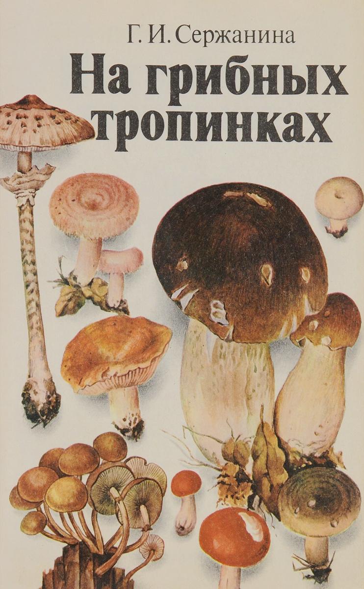 На грибных тропинках. Г. И. Сержанина