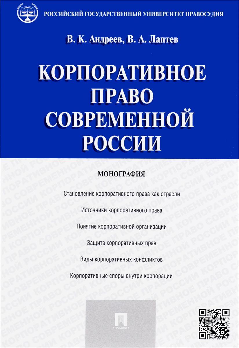 Корпоративное право современной России ( 978-5-392-20889-0 )