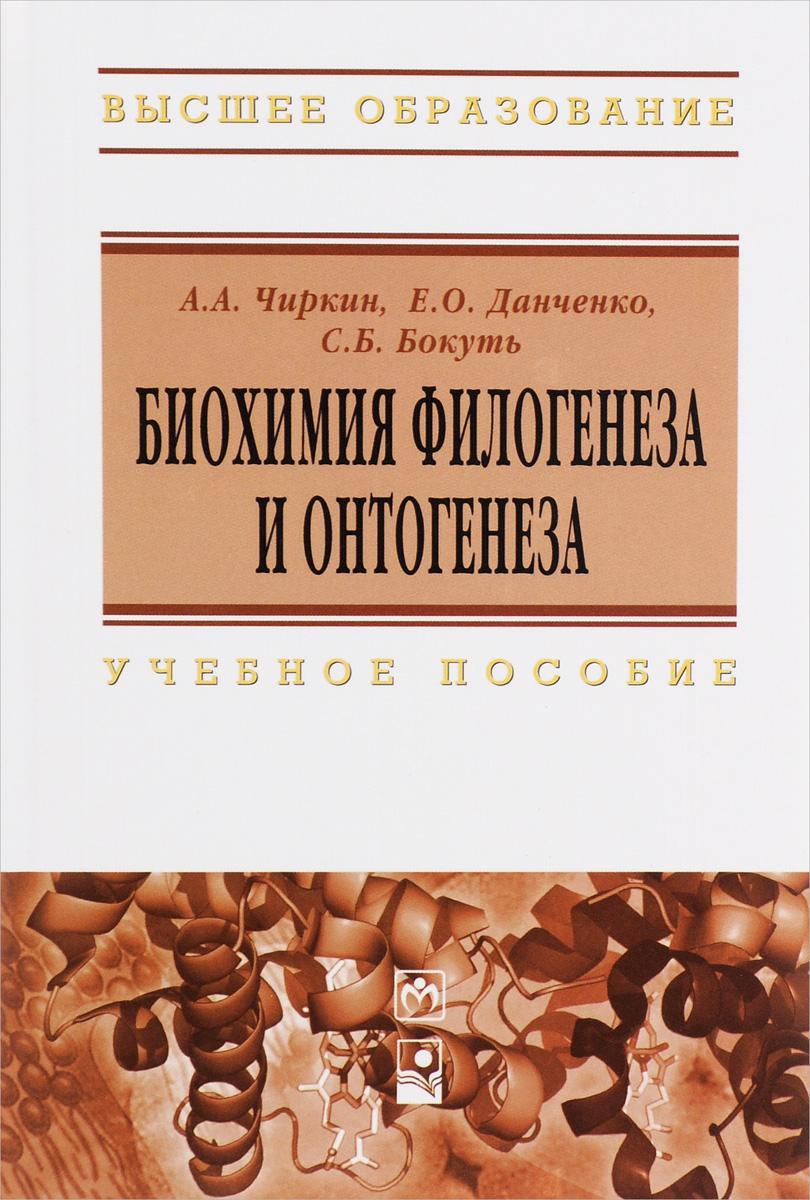 Биохимия филогенеза и онтогенеза. Учебное пособие