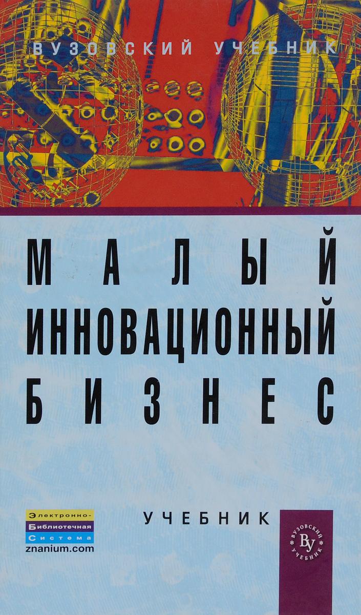 Малый инновационный бизнес. Учебник12296407Учебник содержит современные представления о малом инновационном бизнесе как реальном двигателе научно-технического развития экономики. В нем раскрыта сущность малого инновационного бизнеса, показана его роль в модернизации экономики России. Рассмотрен рынок инноваций, его особенности и проявление в малом инновационном бизнесе. Изложены сущность и проявление конкурентоспособности малого инновационного бизнеса и риски в нем. Помимо того, в учебнике представлено содержание авторского права и защиты интеллектуальной собственности, показано проявление маркетинга и управление персоналом малого предприятия. Изложены порядок финансирования и кредитования малого инновационного предприятия, содержание учетно-аналитической деятельности на нем. Заключительные разделы учебника посвящены эффективности малого инновационного бизнеса и его социальной ответственности перед обществом. Учебник предназначен для студентов, аспирантов и преподавателей вузов, слушателей школ бизнеса, всех...