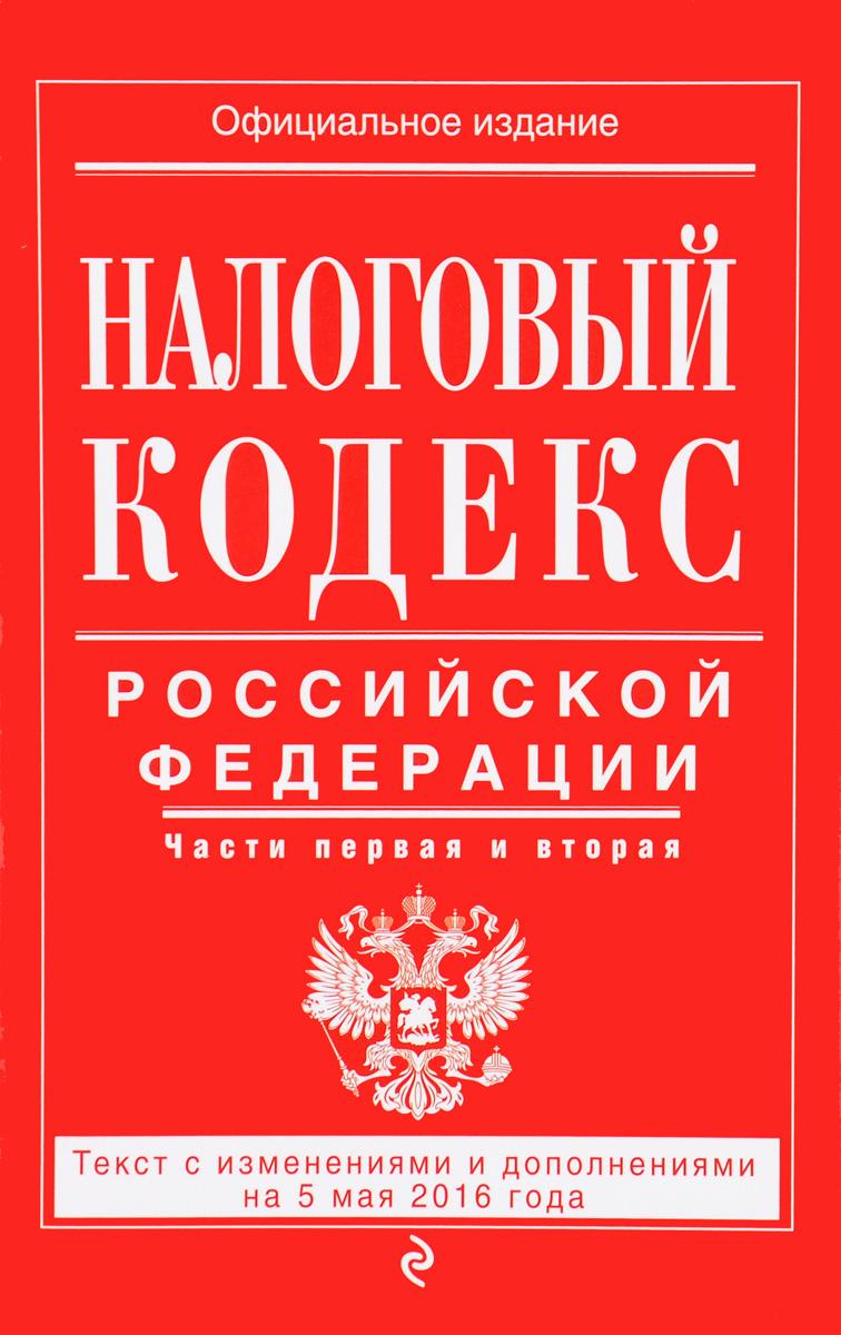 Налоговый кодекс Российской Федерации. Часть 1, 2 ( 978-5-699-87848-2 )