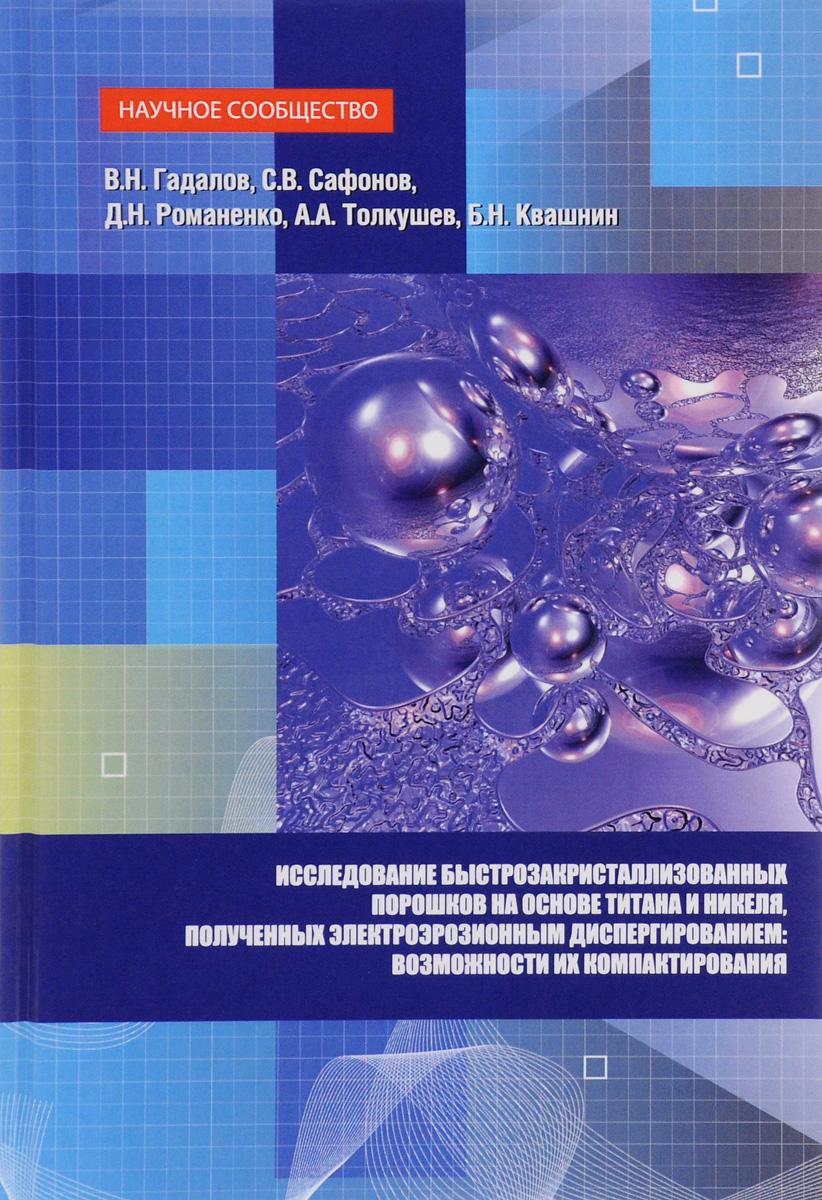 Исследование быстрозакристаллизованных порошков на основе титана и никеля, полученных электроэрозионным диспергированием и возможности их компактирования