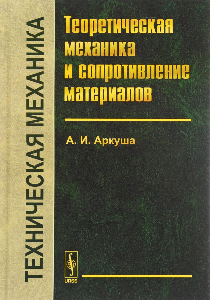 Техническая механика. Теоретическая механика и сопротивление материалов. Учебник