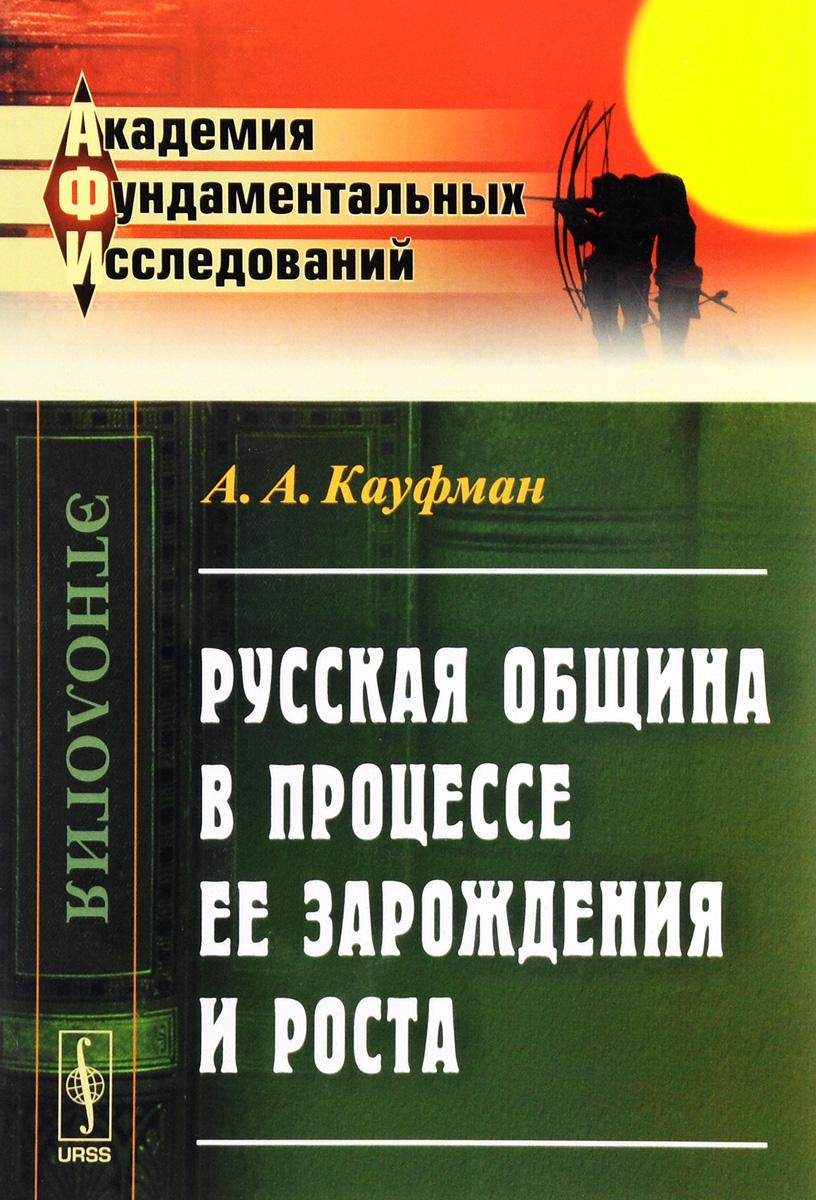 Русская община в процессе ее зарождения и роста