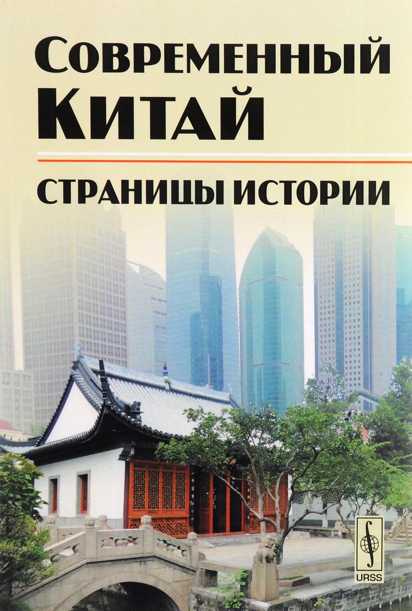 Современный Китай. Страницы истории