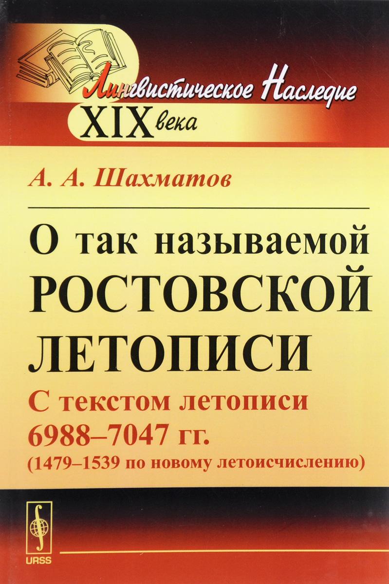 О так называемой Ростовской летописи. С текстом летописи 6988-7047 гг. 1479-1539 по новому летоисчислению