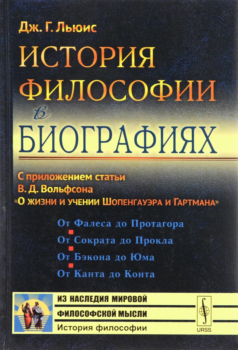 История философии в биографиях. С приложением статьи В. Д. Вольфсона