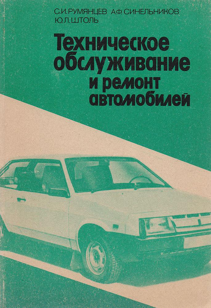 Книга техническое обслуживание и ремонт автомобилей епифанов