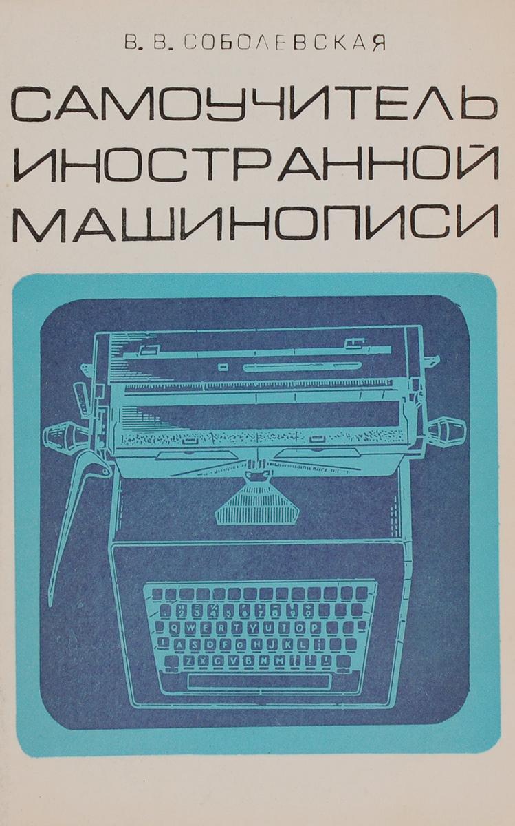 Самоучитель иностранной машинописи