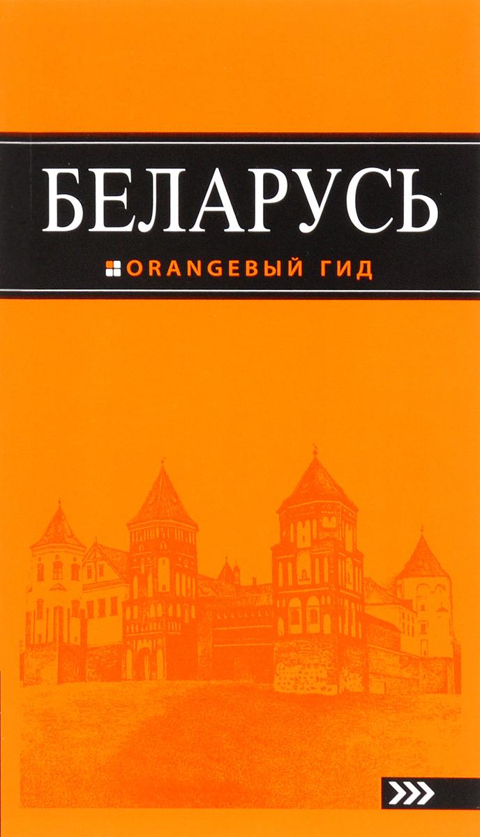 Беларусь. Путеводитель (+ карта). Светлана Кирпа, Андрей Дмитриев