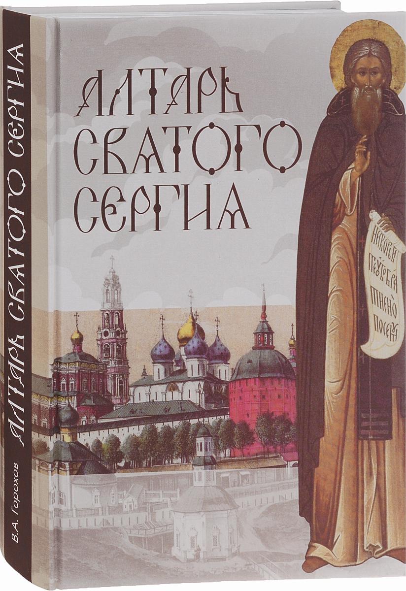 Алтарь Святого Сергия. Книга 3