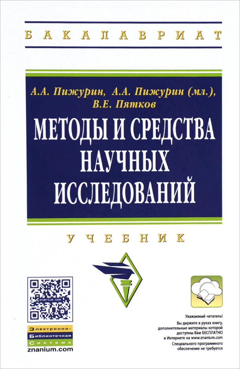 Методы и средства научных исследований. Учебник