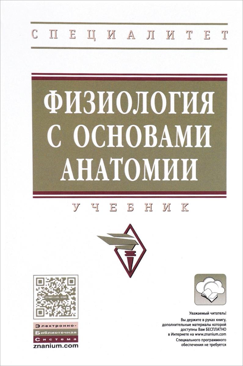 Физиология с основами анатомии. Учебник