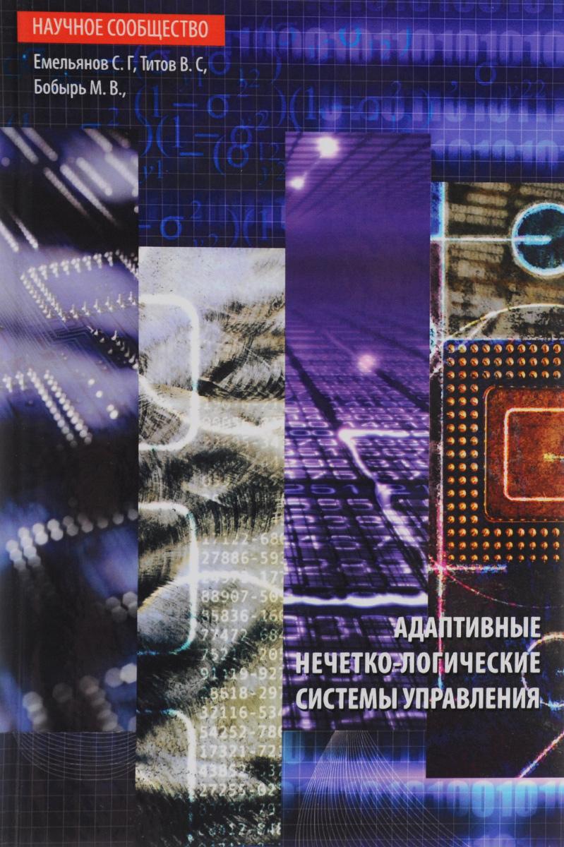 Адаптивные нечетко-логические системы управления ( 978-5-00024-005-2 )