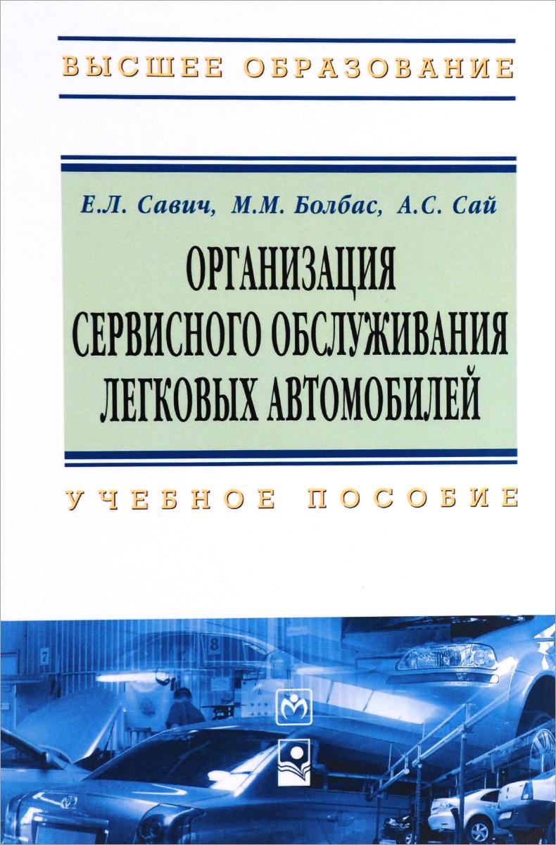 Организация сервисного обслуживания легковых автомобилей. Учебное пособие