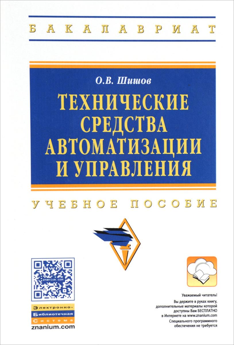 Технические средства автоматизации и управления. Учебное пособие
