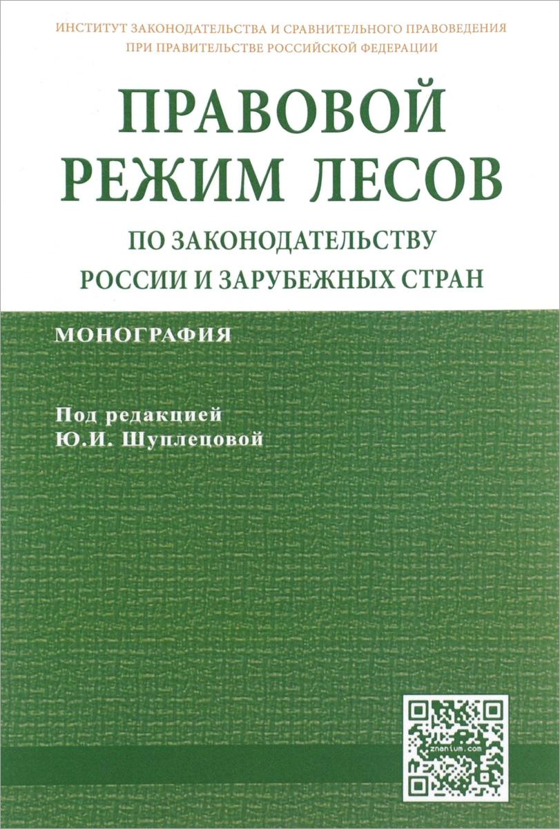 Правовой режим лесов по законодательству России и зарубежных стран ( 978-5-16-011998-4, 978-5-7205-1133-3 )