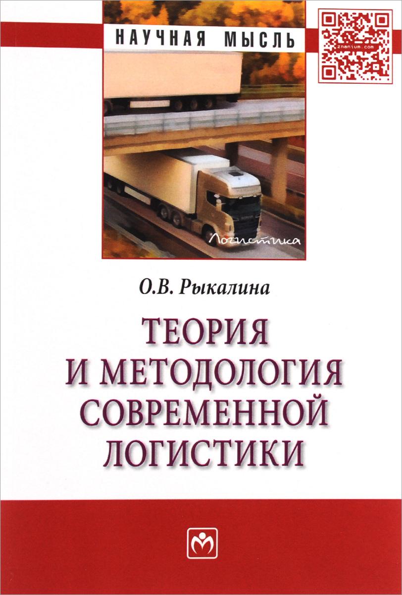 Теория и методология современной логистики ( 978-5-16-010098-2 )