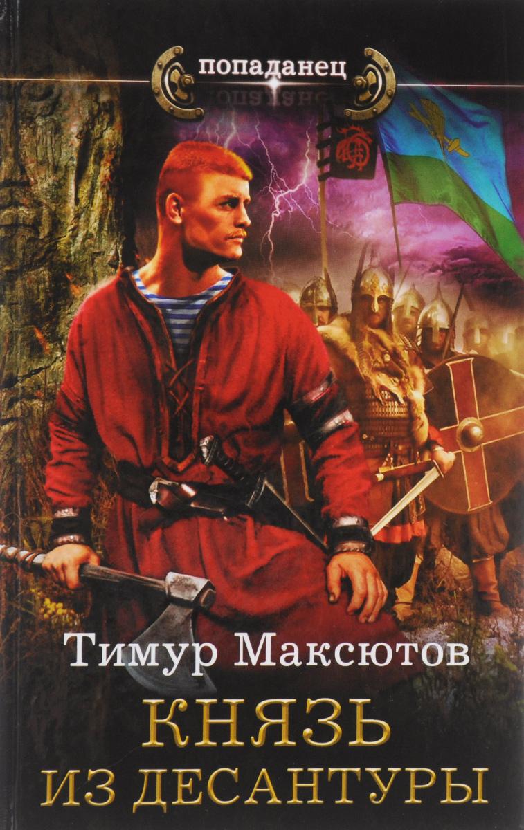 ТИМУР МАКСЮТОВ ВСЕ КНИГИ АВТОРА СКАЧАТЬ БЕСПЛАТНО