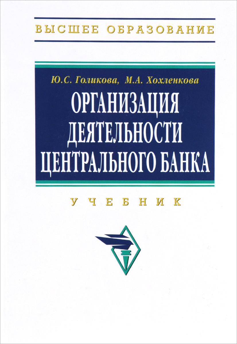 Организация деятельности Центрального банка. Учебник