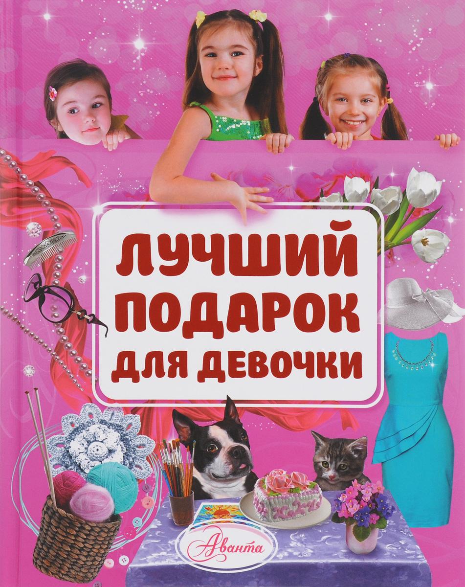 Лучший подарок для девочки