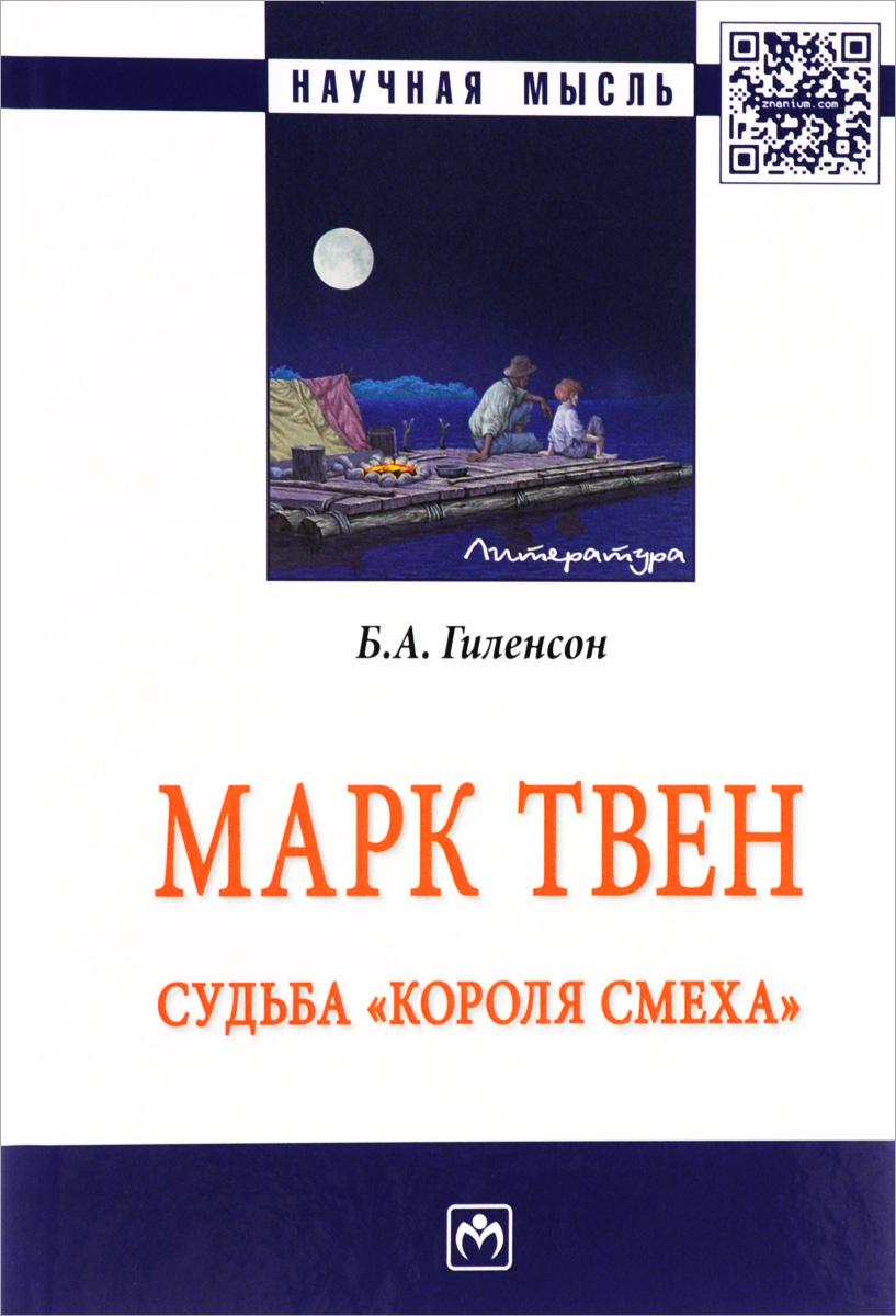 Марк Твен. Судьба