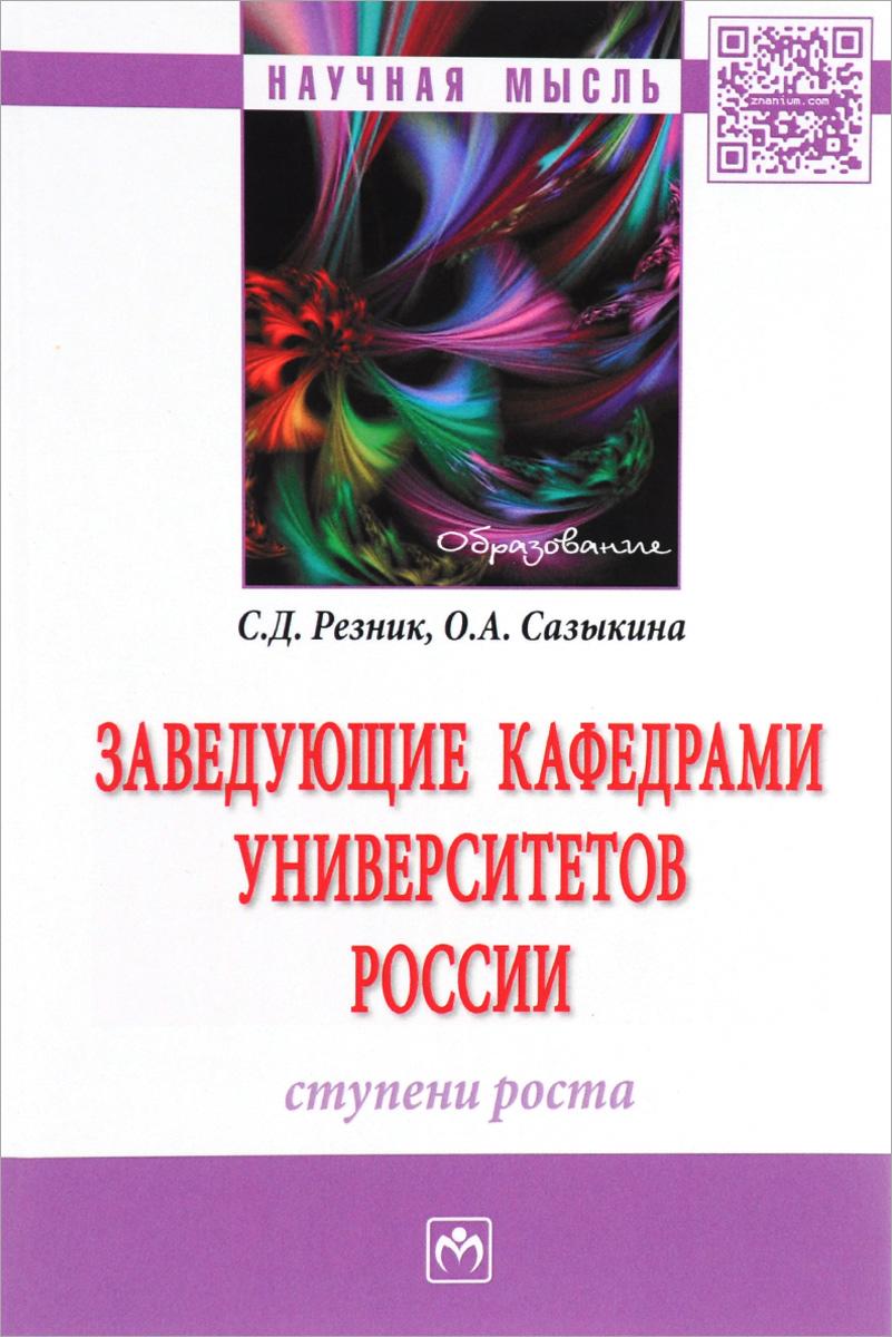 Заведующие кафедрами университетов России. Ступени роста