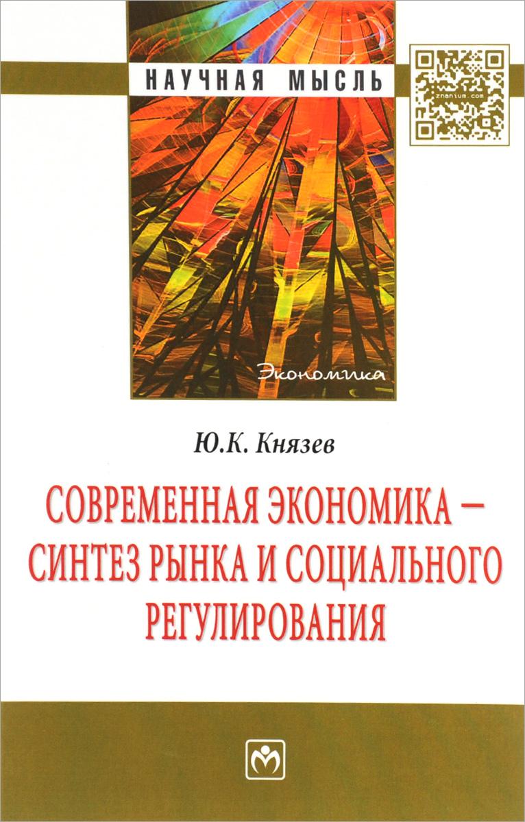 Современная экономика - синтез рынка и социального регулирования