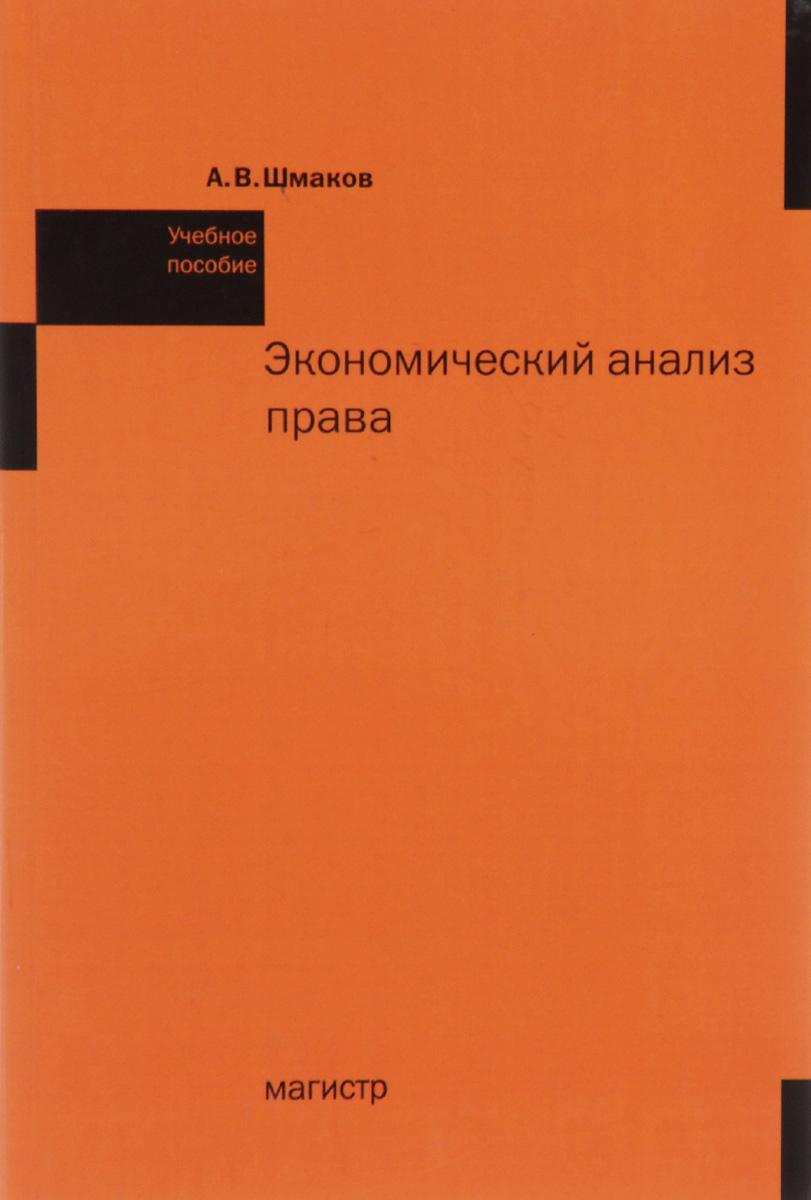 Экономический анализ права. Учебное пособие
