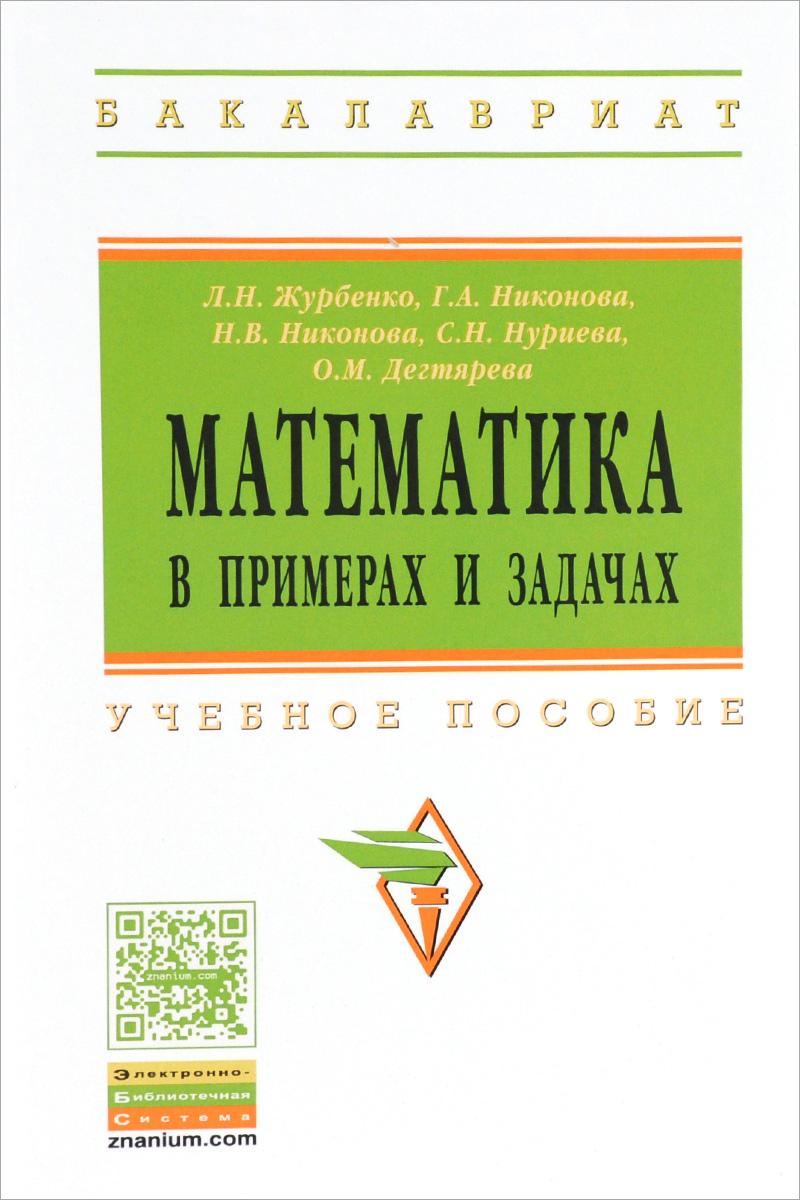 Математика в примерах и задачах. Учебное пособие