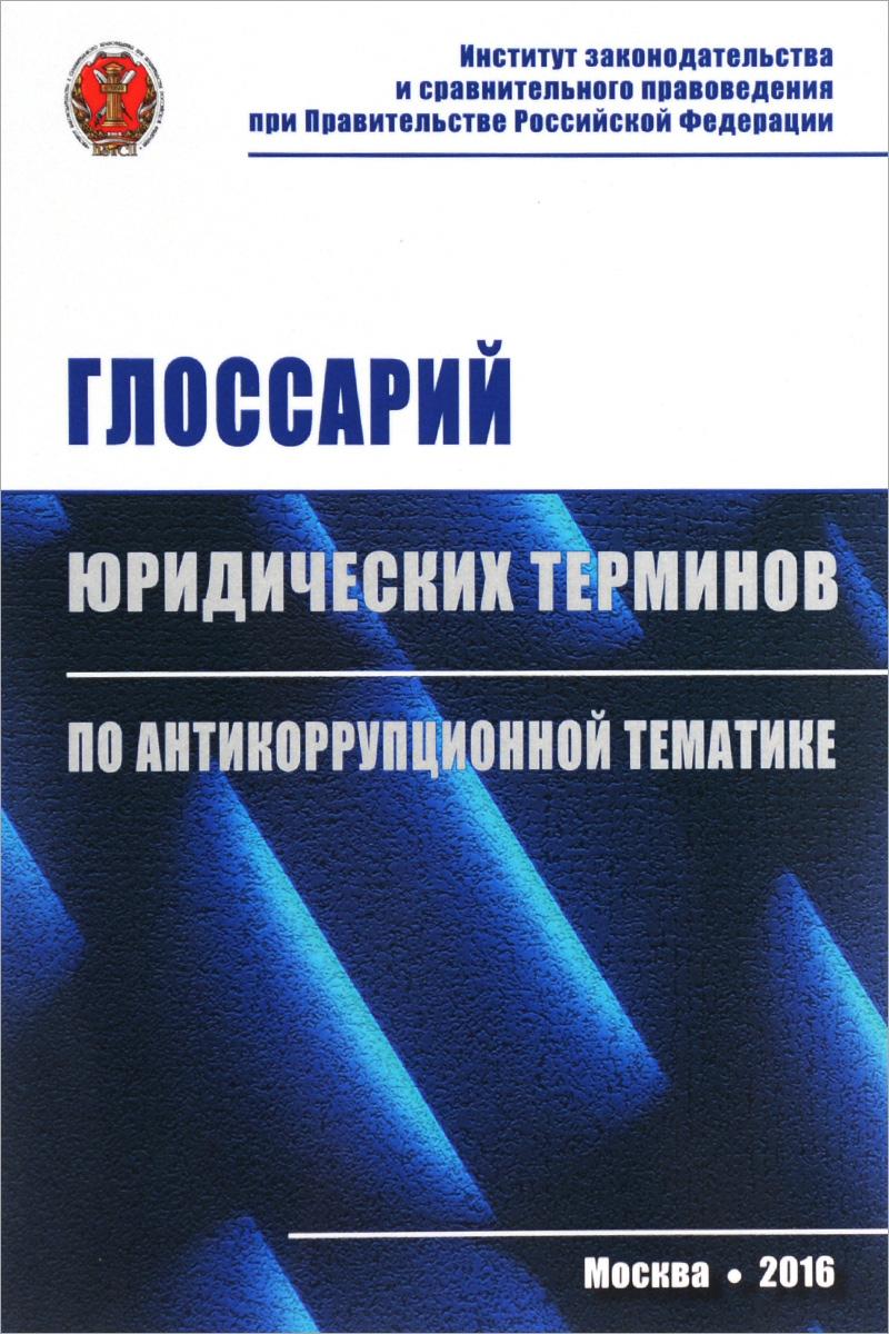 Глоссарий юридических терминов по антикоррупционной тематике ( 978-5-16-012084-3 )