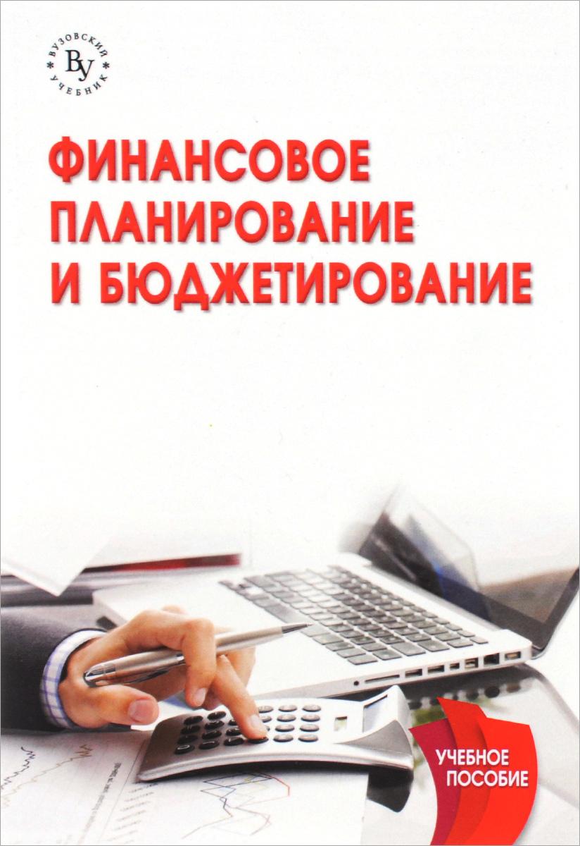 Финансовое планирование и бюджетирование. Учебное пособие ( 978-5-9558-0487-3, 978-5-16-011781-2 )