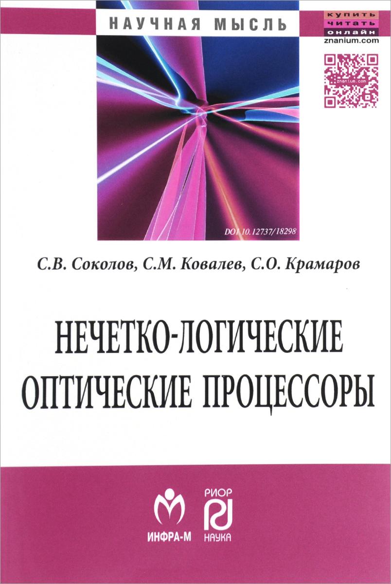 Нечетко-логические оптические процессоры
