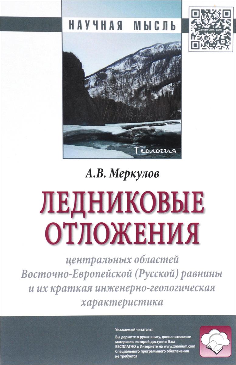 Ледниковые отложения Центральных областей Восточно-Европейской (Русской) равнины и их краткая инженерно-геологическая характеристика
