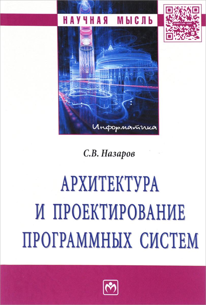 Архитектура и проектирование программных систем