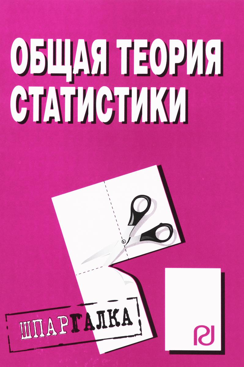 Общая теория статистики. Шпаргалка ( 978-5-369-00044-1 )