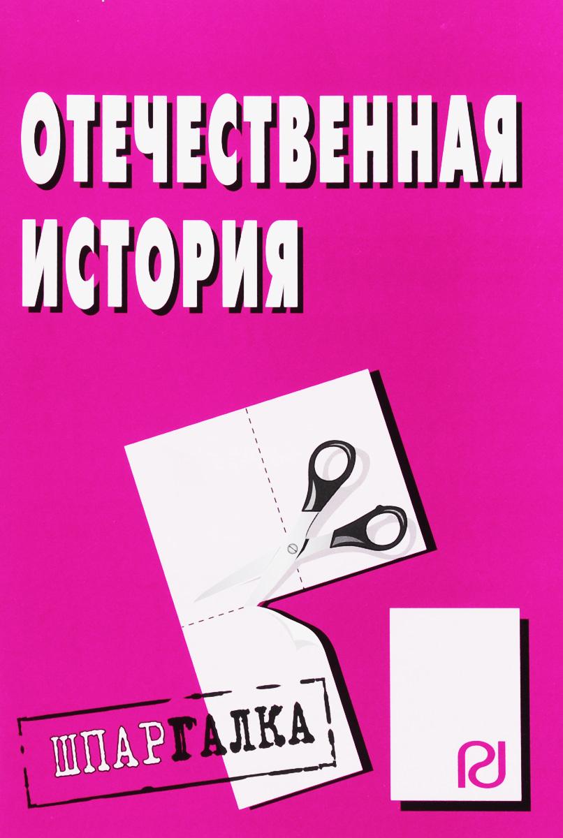 Отечественная история. Шпаргалка ( 978-5-369-00092-2 )