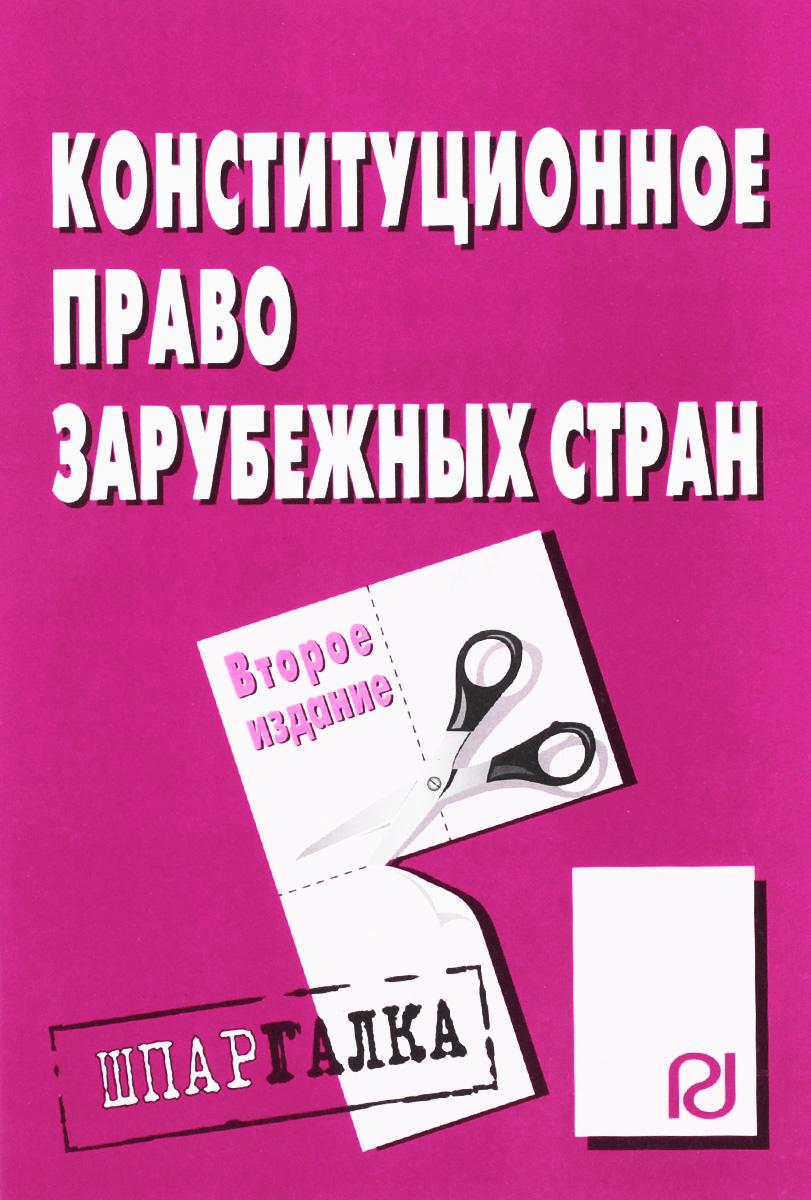 Конституционное право зарубежных стран. Шпаргалка ( 978-5-369-00793-8 )