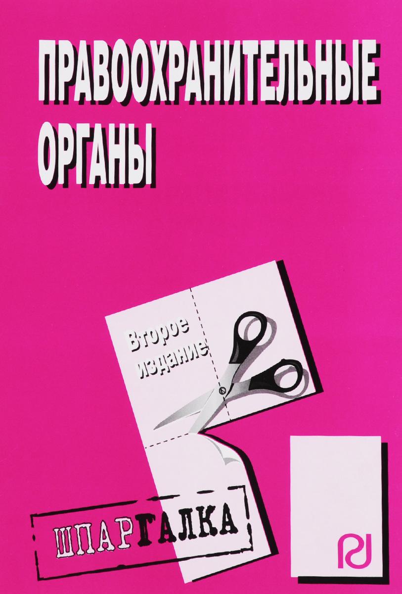 Правоохранительные органы. Шпаргалка ( 978-5-369-00929-1 )