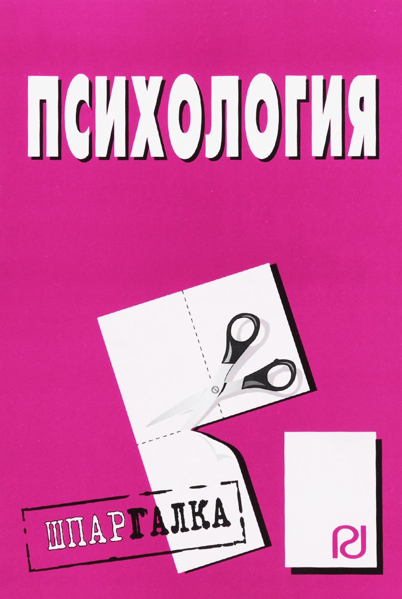 Психология. Шпаргалка ( 978-5-369-00568-2 )