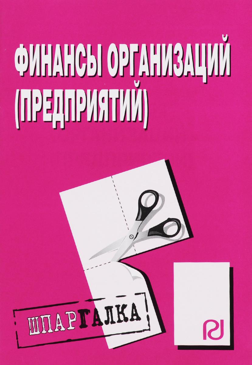Финансы организаций (предприятий). Шпаргалка ( 978-5-9557-0365-7 )