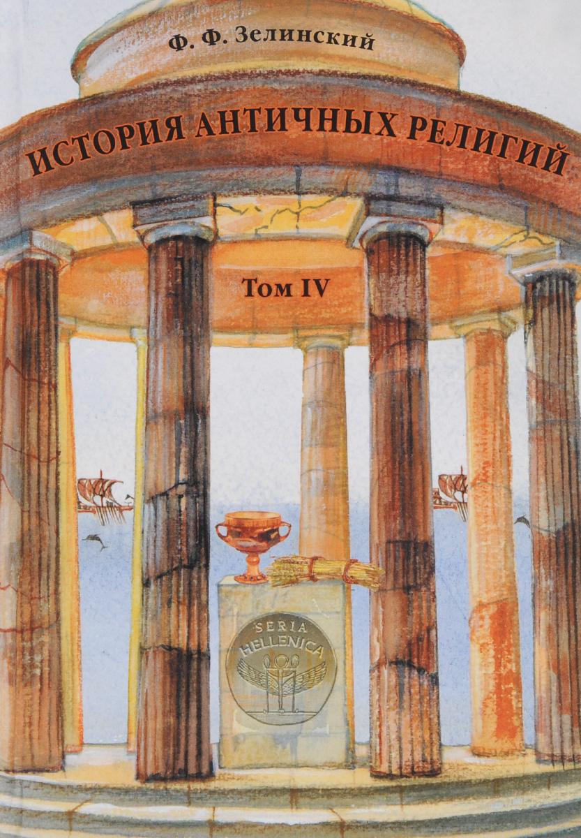 История античных религий. Том 4