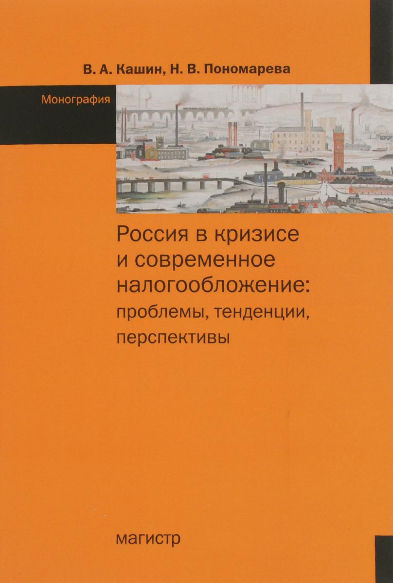 Россия в кризисе и современное налогообложение. Проблемы, тенденции, перспективы