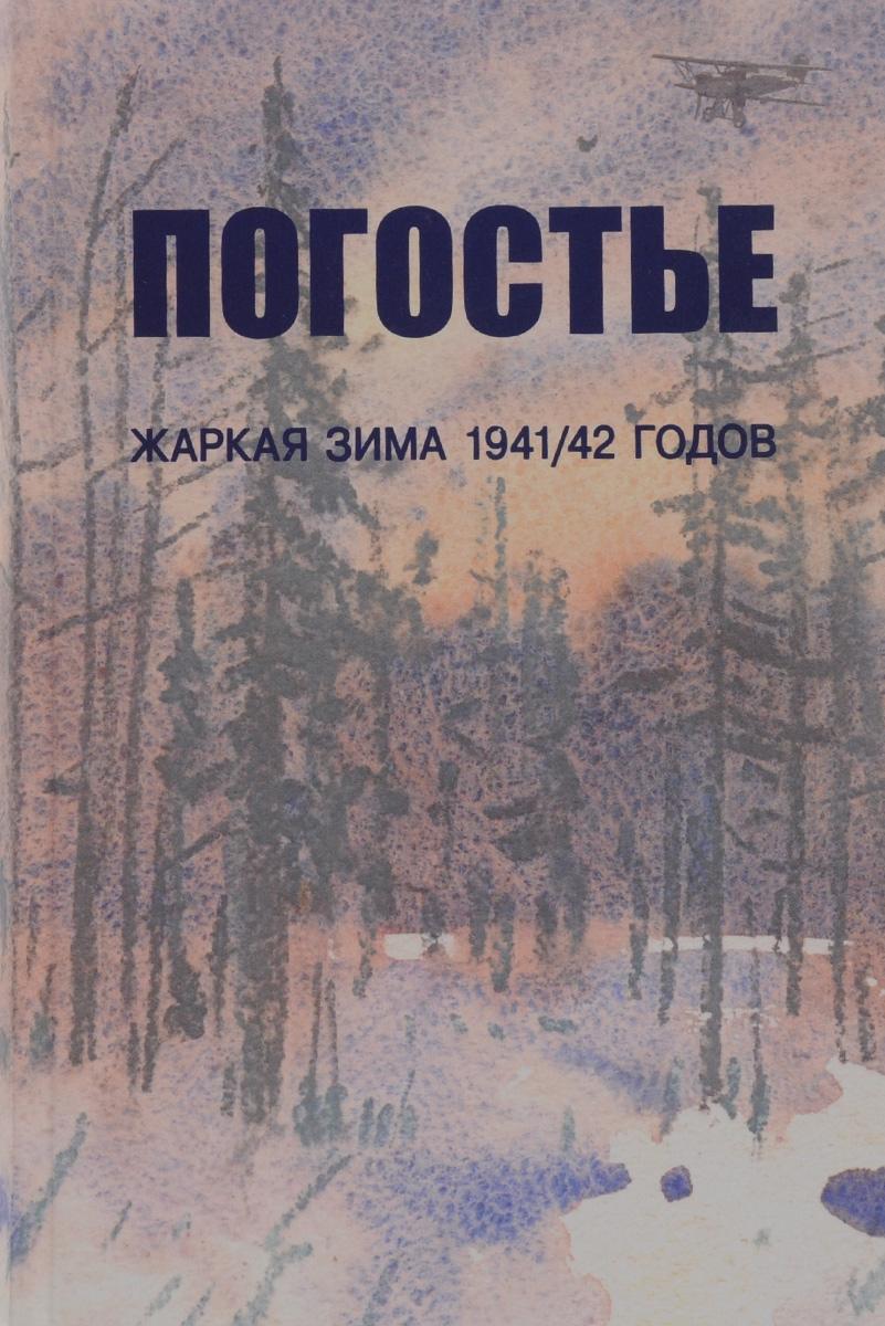 Погостье. Жаркая зима 1941/42 годов. Сборник воспоминаний ветеранов 54-й армии
