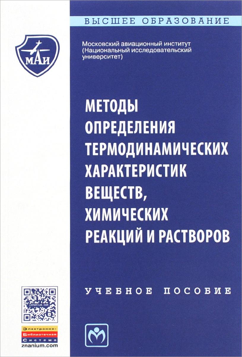 Методы определения термодинамических характеристик веществ, химических реакций и растворов. Учебное пособие