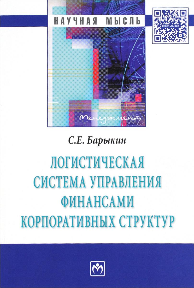 Логистическая система управления финансами корпоративных структур ( 978-5-16-009797-8 )