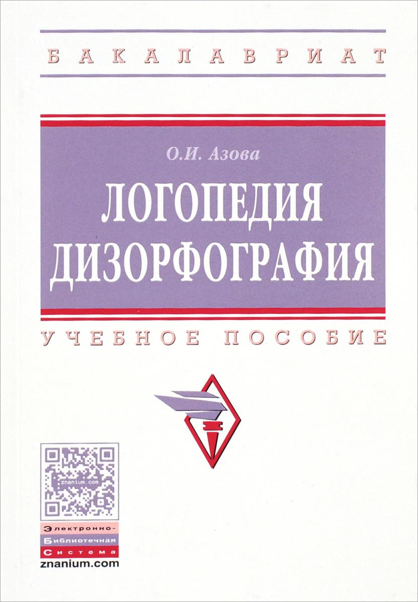 Логопедия. Дизорфография. Учебное пособие