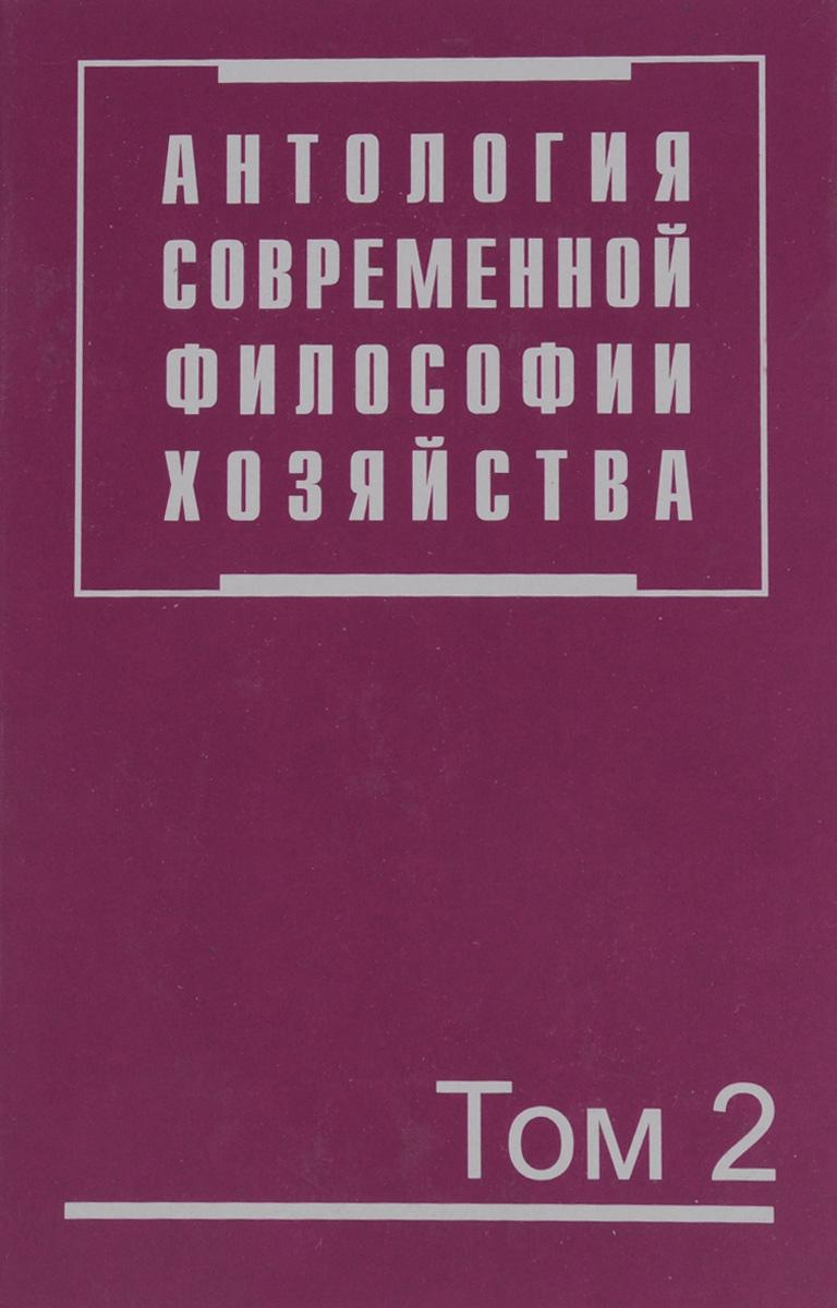 Антология современной философии хозяйства. В 2 томах. Том 2